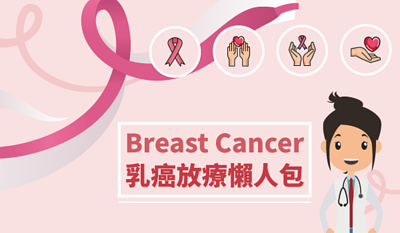 乳癌放療懶人包