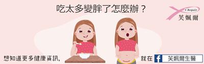 吃太多變胖了怎麼辦