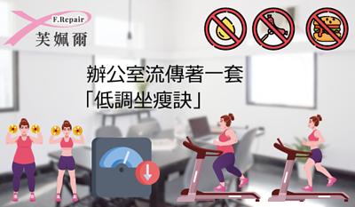 辦公室減肥法