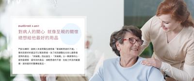 patient care,對病人的關心  就像至親的關懷 總想給他最好的用品,朱俊男醫生,要減輕患者的不適,提供最優質、最有效的產品,芙姵爾,提供最好的醫療級產品