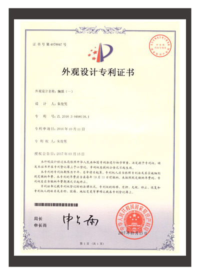 芙姵爾生醫,外觀設計專利證書,胸膜,中國專利,台灣專利,放射線治療,保濕保養品