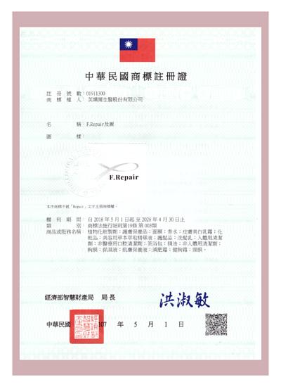 芙姵爾生醫,外觀設計專利證書,胸膜,中國專利,台灣專利,放射線治療,保濕保養品,中華民國商標