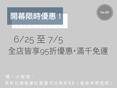 "<img src=""grand-opening-special-offer.jpg"" alt=""6月25日到7月5日全店95折再享滿千免運"">"