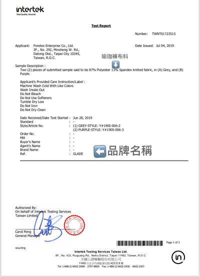"<img src=""test-report-1.jpeg"" alt=""中文版測試報告-品牌名稱GLADE"">"