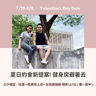 "<img src=""valetine'sday-special-offer.jpg"" alt=""任選一件上衣和瑜珈褲,兩件現折117元。"">"