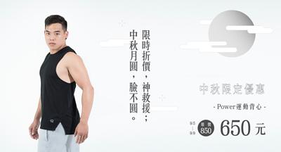 "<img src=""moonfestival.jpg"" alt=''中秋優惠power運動背心折扣價650"">"