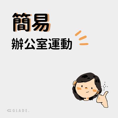 "<img src=""辦公室運動的封面圖片.jpg"" alt=""手繪圖片為一個女孩比讚的樣子,旁邊文字為簡易辦公室運動"" >"