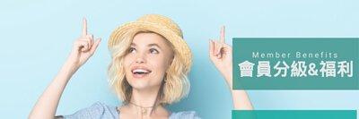 綠色光合,會員分級與福利,女生,開心,帽子,雙手舉高