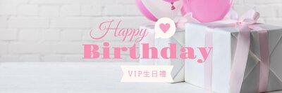 綠色光合,會員生日禮,氣球,粉紅色,禮物盒,緞帶
