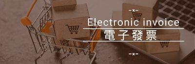 綠色光合,購物車,電子發票,包裹,筆電