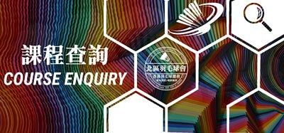 北區羽毛球會,香港羽毛球總會地區屬會,香港羽毛球總會註冊教練,hongkongbadminton,badmintoncoach,羽毛球教練,羽毛球訓練班,badmintoncourse,yonex,victor,上水羽毛球,粉嶺羽毛球,大埔羽毛球