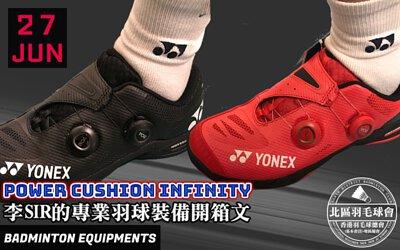 yonex badminton shoes 2019,yonex power cushion infinity,羽毛球鞋評測,中羽在線,北區羽毛球隊,北區羽毛球會,香港羽毛球總會,香港羽毛球教練