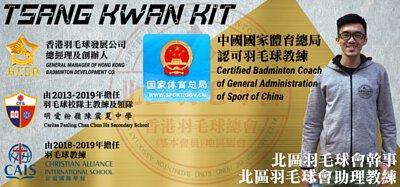 tsangkwankit,曾君傑,中國羽毛球教練,中國,國家體育總局,華體超羽,北區羽毛球會,香港羽毛球教練,私人羽毛球教練,北區羽毛球會助理教練,hongkong,badmintoncoach,cais