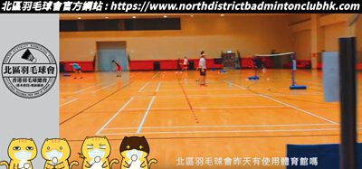 coronavirus,COVID19,武漢肺炎,新型冠狀病毒,羽毛球場重開,康文署最新消息,北區羽毛球會,北區體育會,香港羽毛球總會地區屬會,香港羽毛球總會註冊教練,badmintoncoach,hongkong