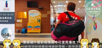 RTHK,radio1,自由風自由Phone,陸宇光,北區羽毛球會,電話訪問,香港羽毛球總會,香港羽毛球,精華片段,香港羽毛球教練,私人羽毛球教練,hongkong,badmintoncoach,羽毛球訓練班