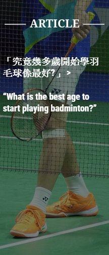 北區羽毛球會,兒童羽毛球班,青少年羽毛球班,2020,暑期班,暑期興趣班,summercourse,badminton,class,course,香港羽毛球總會,香港羽毛球總會註冊教練,hongkong,badmintoncoach,香港羽毛球教練