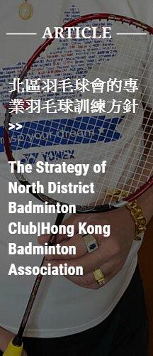 北區羽毛球會,兒童羽毛球班,青少年羽毛球班,2020,暑期班,暑期興趣班,summercourse,badminton,course,香港羽毛球總會,香港羽毛球總會註冊教練,hongkong,badmintoncoach,香港羽毛球教練,吳蔚羽毛球