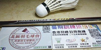 北區羽毛球會,北區體育,大埔羽毛球隊,大埔李福林羽毛球,羽毛球教練,香港羽毛球總會,註冊教練,hongkong,badmintoncoach,暑期班2020,青苗,青年軍
