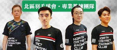 北區羽毛球會,北區羽毛球隊,香港羽毛球總會,香港羽毛球會註冊教練,暑期班,暑期羽毛球班,兒童興趣班,青少年羽毛球班,成人羽毛球班,香港羽毛球教練,女羽毛球教練,badmintoncoach,hongkong