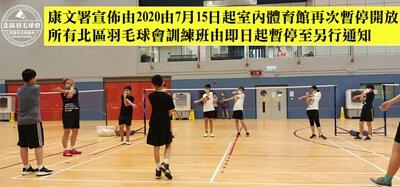 香港政府,體育教練,抗疫基金,康文署,香港體育教練工會,北區羽毛球會,北區體育會,香港羽毛球總會,註冊教練,私人羽毛球教練,香港羽毛球教練,badmintoncoach,hellotoby
