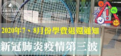 香港政府,體育教練,抗疫基金,康文署,香港體育教練工會,北區羽毛球會,北區體育會,香港羽毛球總會,註冊教練,私人羽毛球教練,香港羽毛球教練,badmintoncoach,學費退款