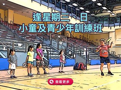 北區羽毛球隊,北區羽毛球會,北區體育會,李潔光,香港羽毛球註冊教練,暑期羽毛球班,香港羽毛球教練,羽毛球教練,badmintoncoach,hongkong,badminton,香港羽毛球隊,小童羽毛球班,大埔羽毛球,成人羽毛球班,私人羽毛球班