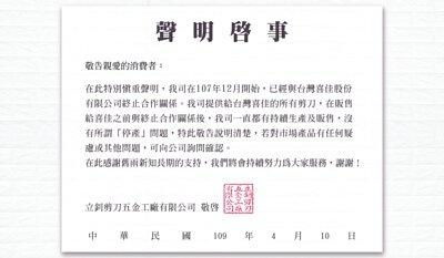 立釗,剪刀,喜佳,聲明公告,台灣喜佳,喜佳縫紉