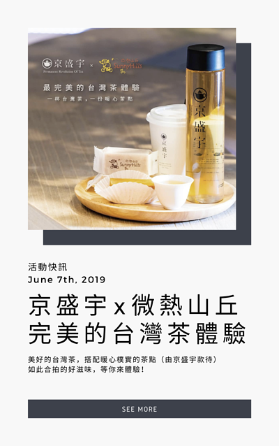 jing sheng yu news - 2019 June, Jing Sheng Yu started the corporation with the King of Pineapple Cakes - SunnyHills.
