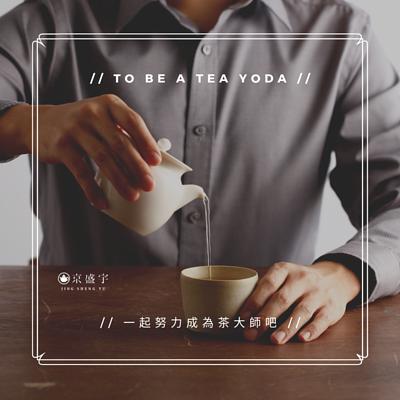 成為茶大師