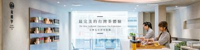 最完美的台灣茶體驗, The Most Authentic Taiwanese Tea Experience, 完璧な台湾茶体験, 가장 완벽한 대만 차 체험