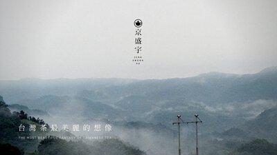 京盛宇 台灣茶最美麗的的想像