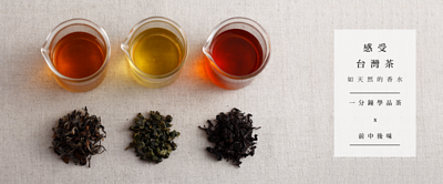 感受台灣茶,如天然的香水。一分鐘學會品茶、前中後味。