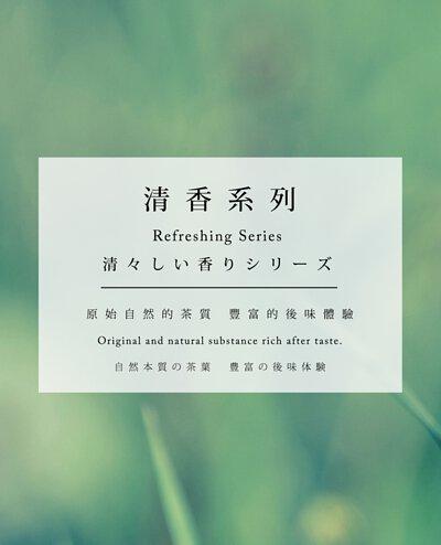 京盛宇將台灣茶葉分成四大類別,若是您享受原始自然的茶質、豐富的後味體驗,其中清香系列-自然回甘系列會是您最佳的選擇,敬祝您購物愉快 !