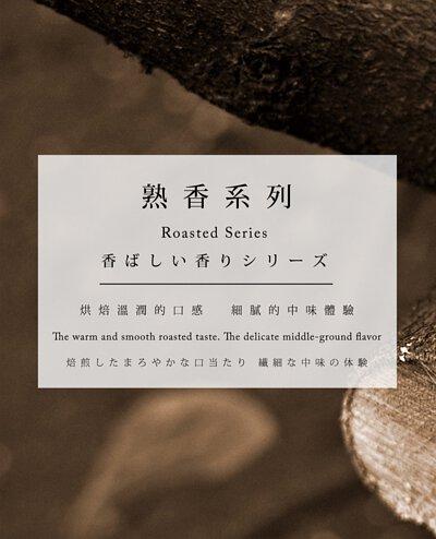 京盛宇將台灣茶葉分成四大類別,若是您享受烘焙溫潤的口感、細膩的中味體驗,其中熟香系列-烘焙溫潤系列會是您最佳的選擇,敬祝您購物愉快 !