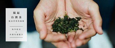 揚起台灣茶,航向世界的風帆。海外配送、各國免運組合,立即選購!