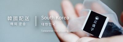 京盛宇韓國專屬購物優惠,歡迎參觀選購!
