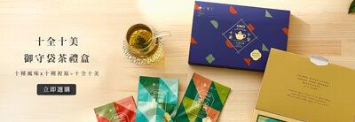 京盛宇重新復刻了經典御守袋茶 ,推出了十全十美御守袋茶禮盒 ,希望可以帶給大家十全溫暖美好的祝福 ,也期許2021年能夠挺過艱苦 ,嘗到十全十美的人生絕好調。