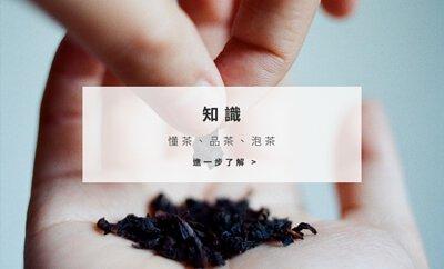 京盛宇生活茶誌帶您一同將喝茶這件事更加生活化,讓我們用粗淺的說故事方式帶你深入了解喝茶這件事!