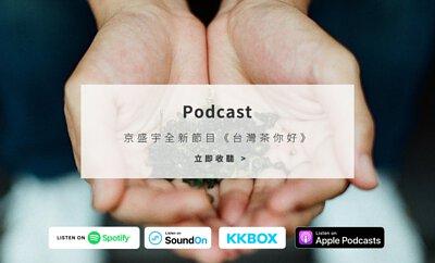 你知道京盛宇開Podcast新節目了嗎? 邀請您收聽由創辦人林昱丞與Chloe兩人一同主持的《台灣茶你好》 ,要與大家一起聊聊台灣茶、聽聽茶故事,讓您隨時都可以收聽關於台灣茶的點點滴滴!