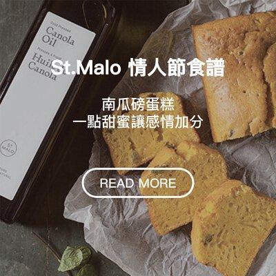 【St.Malo 情人節食譜】南瓜磅蛋糕