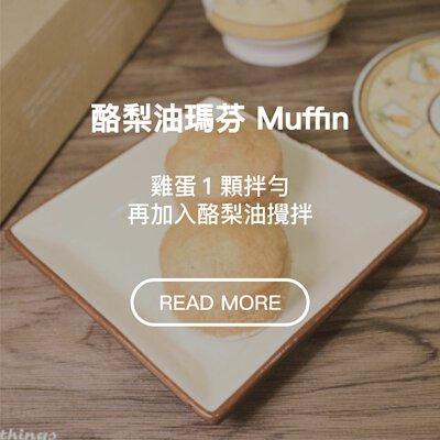 【酪梨油食譜】瑪芬-muffin