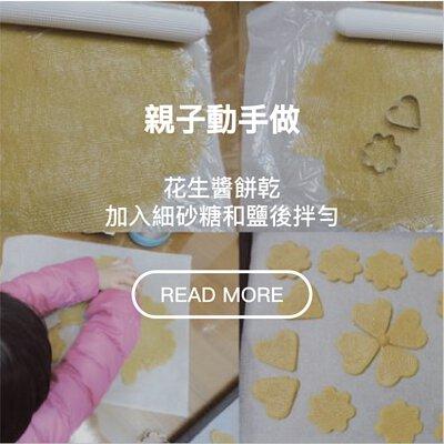 【親子動手做食譜】花生醬餅乾