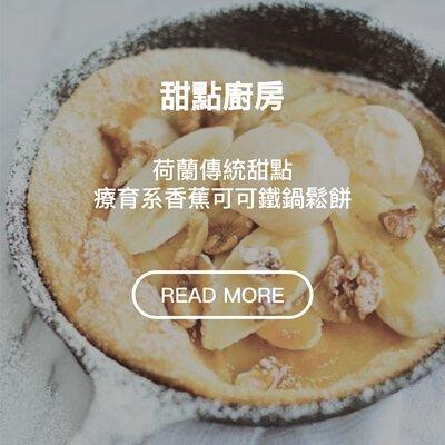 stmalo甜點廚房-療育系香蕉可可鐵鍋鬆餅】