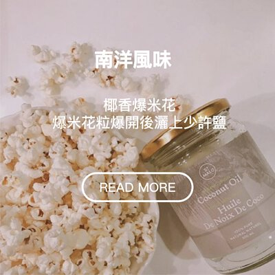 椰香爆米花