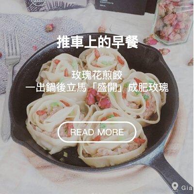 玫瑰花煎餃
