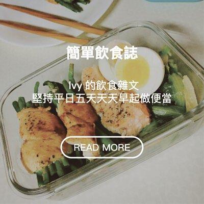 菜菜-ivy的飲食雜文