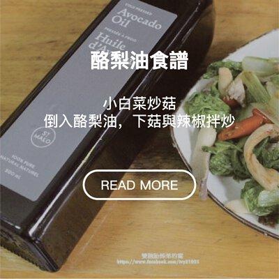 小白菜炒菇