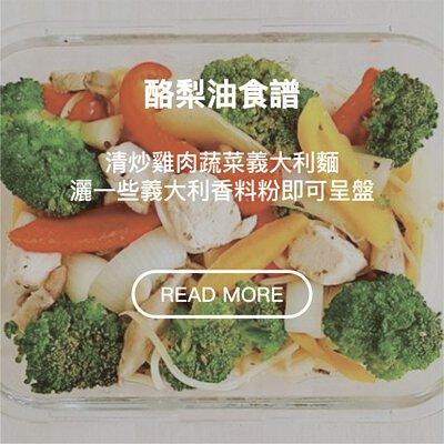 清炒雞肉蔬菜義大利麵