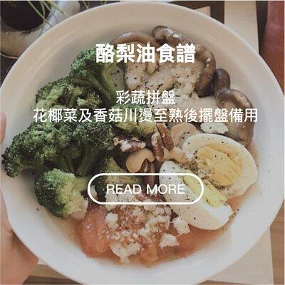 酪梨油食譜彩蔬拼盤