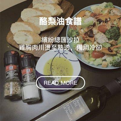 【酪梨油食譜】繽紛總匯沙拉